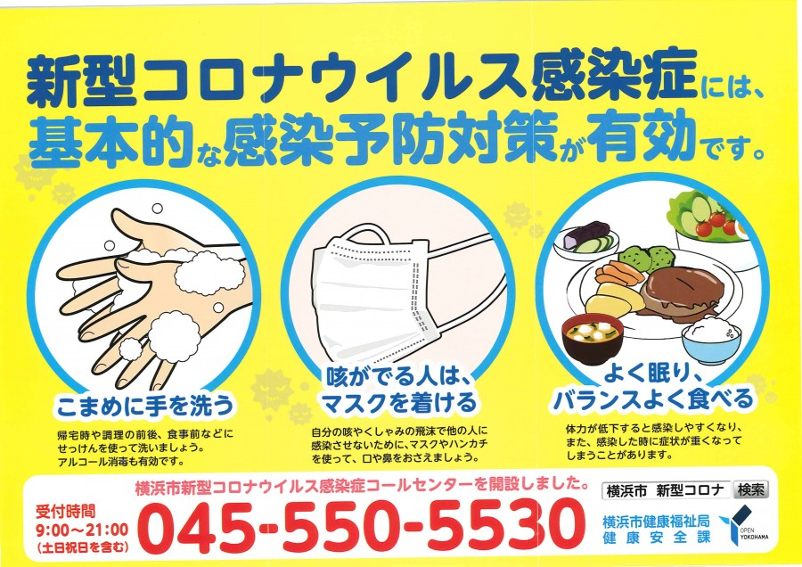 神奈川 県 コロナ 感染